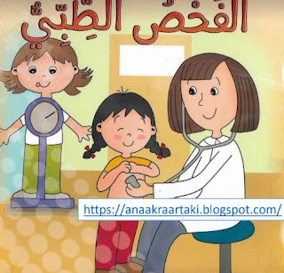 ملفات رقمية قصة الفحص الطبي Blog Blog Posts Character