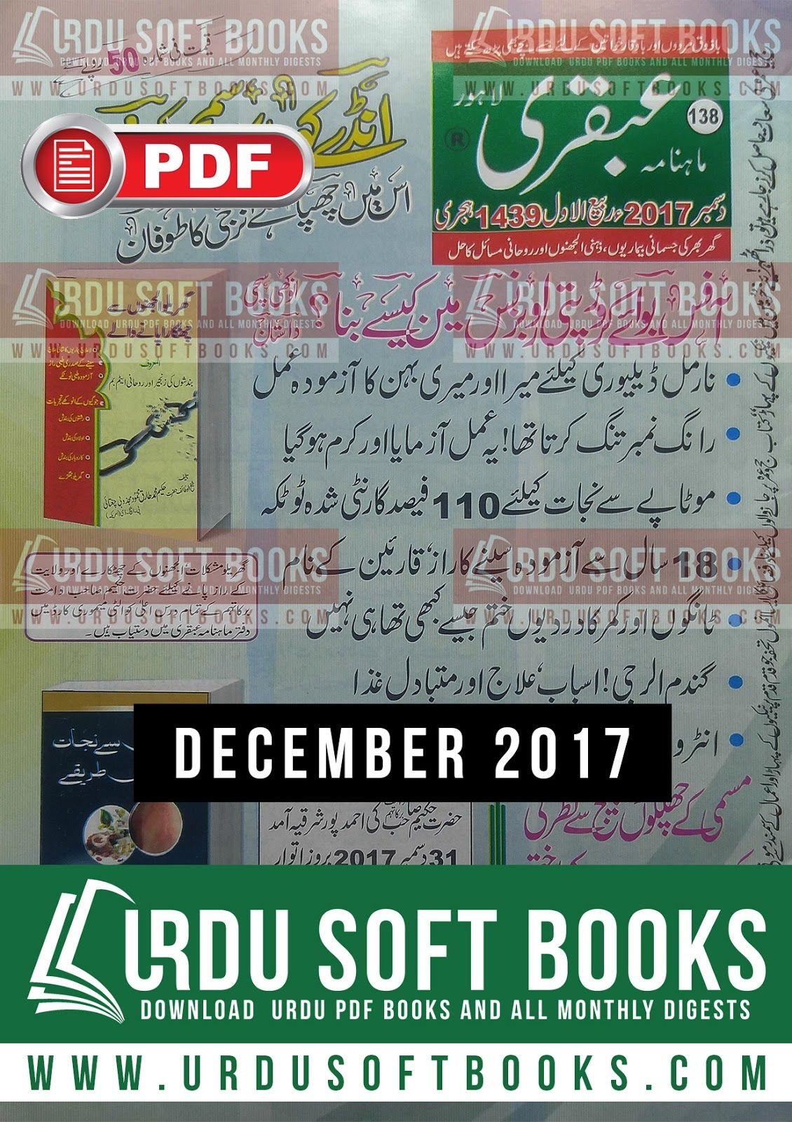 Ubqari Magazine December 2017 Urdu Soft Books Pinterest Books