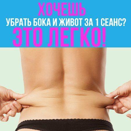 Заговоры похудению живота