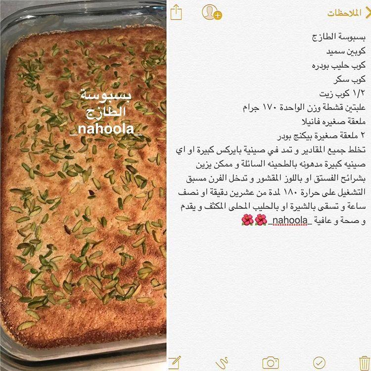 بسبوسة الطازج Cookout Food Microwave Fudge Dessert Recipes
