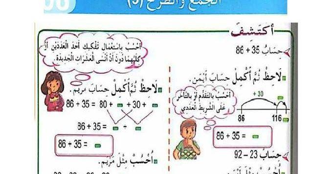 ورقة عمل بالأفواج الجمع و الطرح سنة ثالثة ابتدائي الجيل الثاني Kids Math Worksheets Math Worksheets Math For Kids