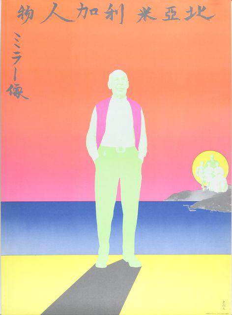 Poster, Henry Miller. poster for the Isetan Department Store, 1968 ...