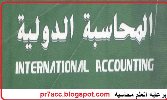 تحميل كتاب المحاسبه الدوليه Accounting Books International Accounting Accounting