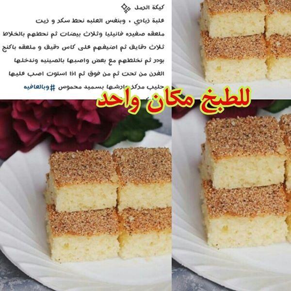 كيكة الرمل Sweets Recipes Food Dishes Food Receipes