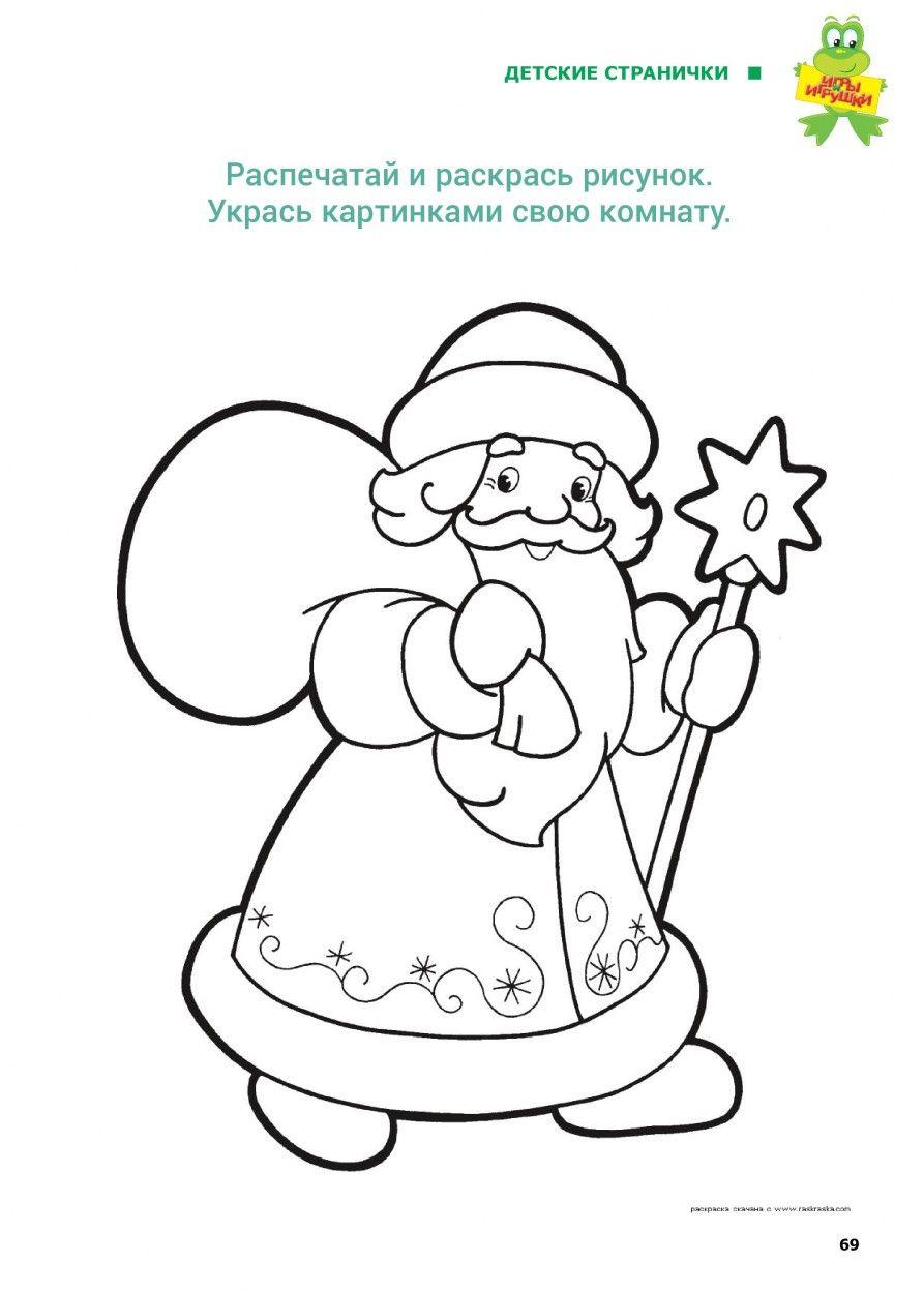 Ded Moroz Shablon Raspechatat Raskraska Novyjgod Dedmoroz Meshok Prazdnik Podarki Raskraska Interesno Snegurochka Raskraski Multfilmy Ded Moroz
