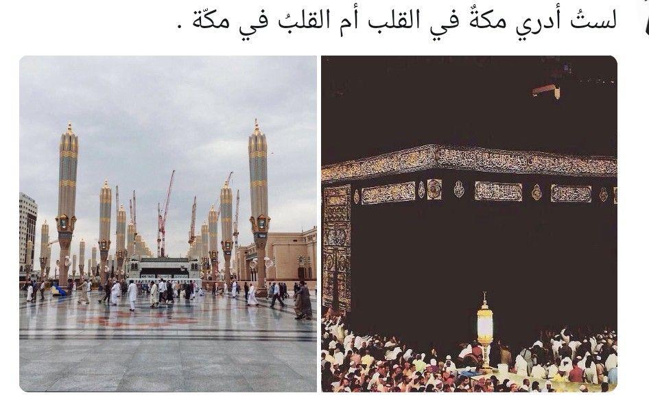لست أدري مك ه في القلب أم القلب في مكه Islamic Pictures Makkah Cool Words
