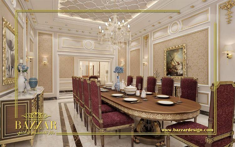 غرفة طعام كلاسيك تم استخدام الرخام فى الارضيات ليعطى مزيد من الفخامة والاتساع كما تم المزج بين اللون الذهبى والابيض فى البانوهات ل Home Decor Home Dining Table