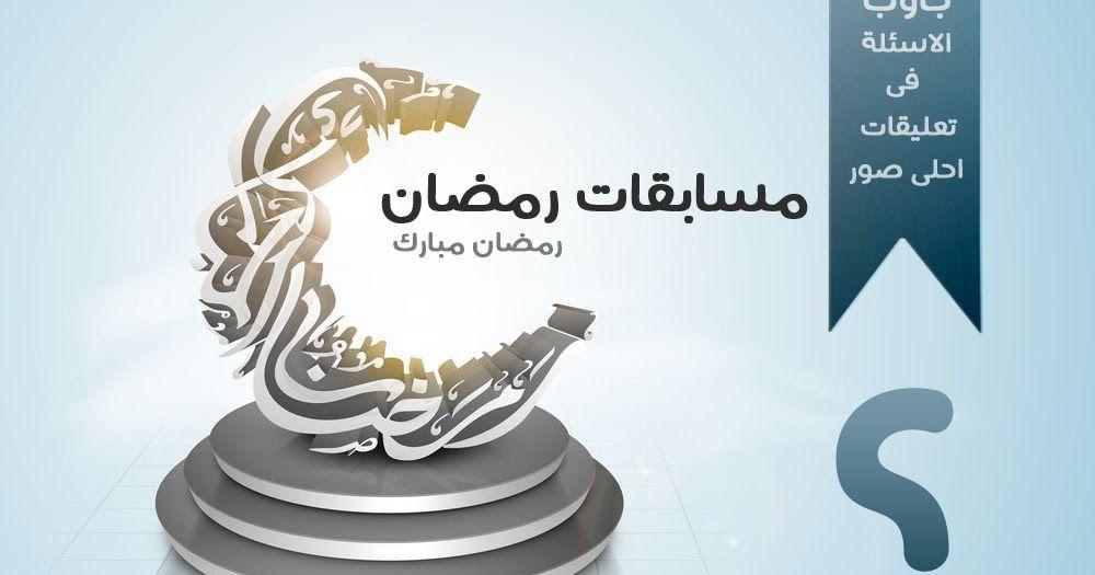 جاوب على اسئلة مسابقات رمضان 2019 الجديدة واستمتع بوقتك بالمعرفة والثقافة العلمية والتاريخية و اختبر معلوماتك في المسابقة الرمضانية Birthday Cake Ramadan Cake