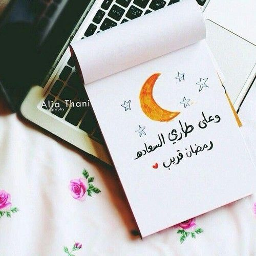 رمضان 3 Ramadan Gifts Ramadan Quotes Ramadan Kareem Decoration