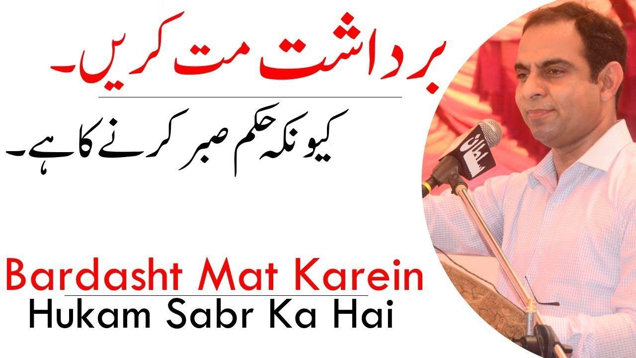 Bardaasht Mat Karein, Hukam Sabr Ka Hai   Qasim Ali Shah ...