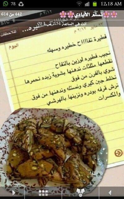 فطيرة التفاح بالقرفه Arabic Food Food Beef
