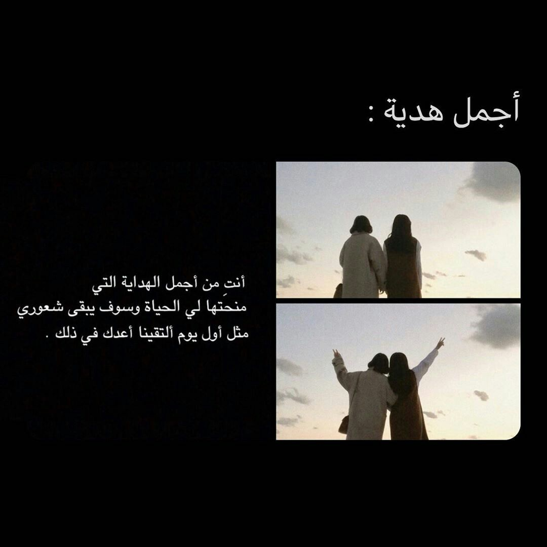 Pin By Mariam Essam On اعجبني In 2021 Love Quotes Wallpaper Friends Quotes Funny Arabic Quotes