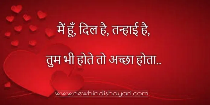 Love Shayari Images in Hindi Download HD Shayari Love
