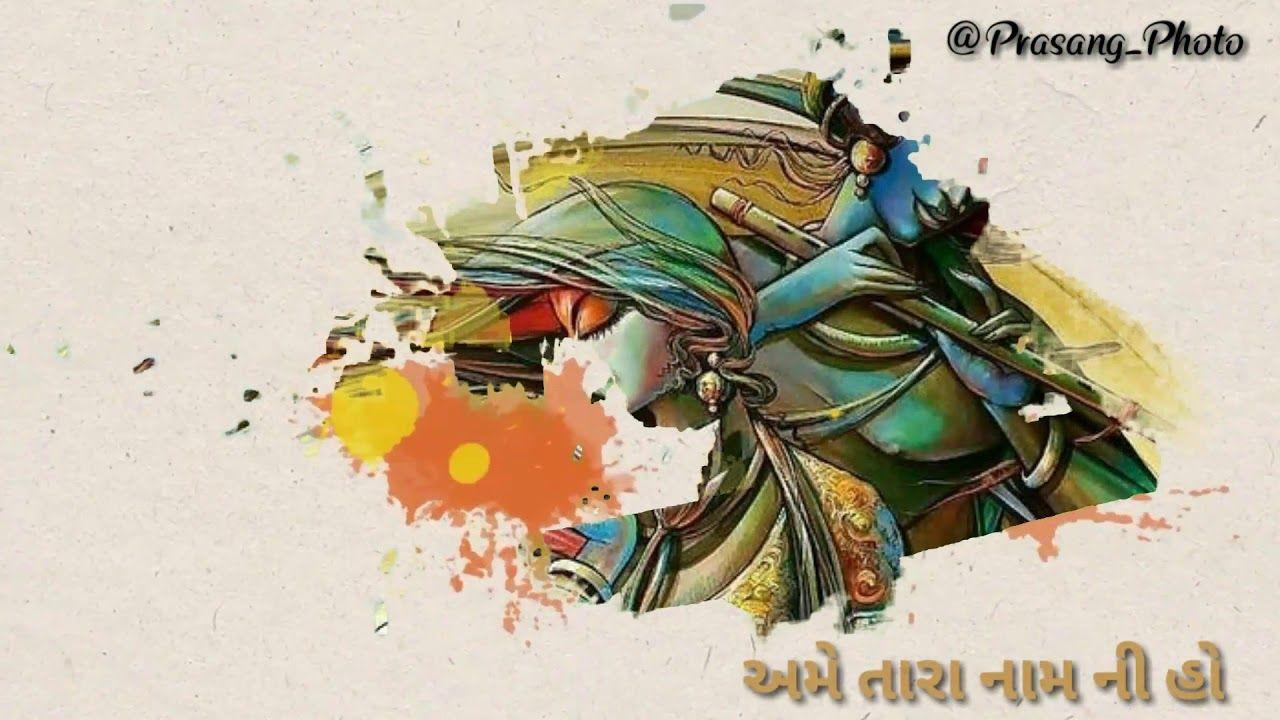 Dhuni re Dhakhavi Beli   Sachin-Jigar New song   New