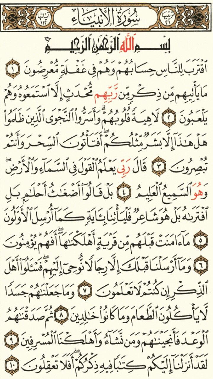سورة الانبياء الجزء السابع عشر الصفحة 322 Quotes Math Quran
