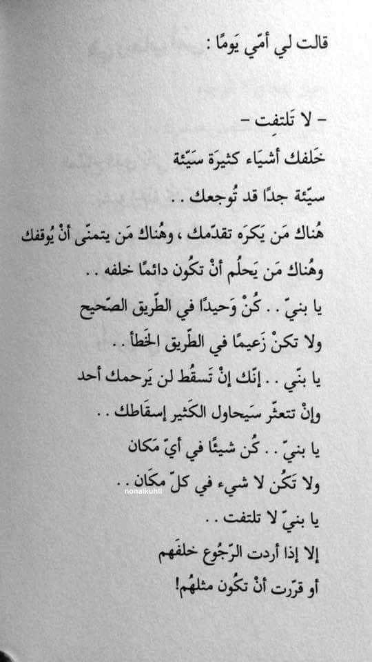 نصف وجه بلا ملامح لهاجد محمد Words Quotes Wisdom Quotes Life Wisdom Quotes