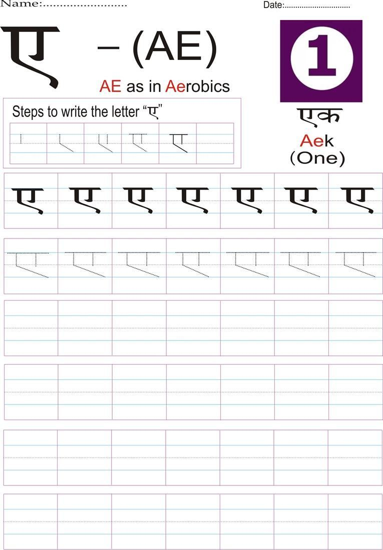 Hindi Alphabet Practice Worksheet Letter Handwriting And