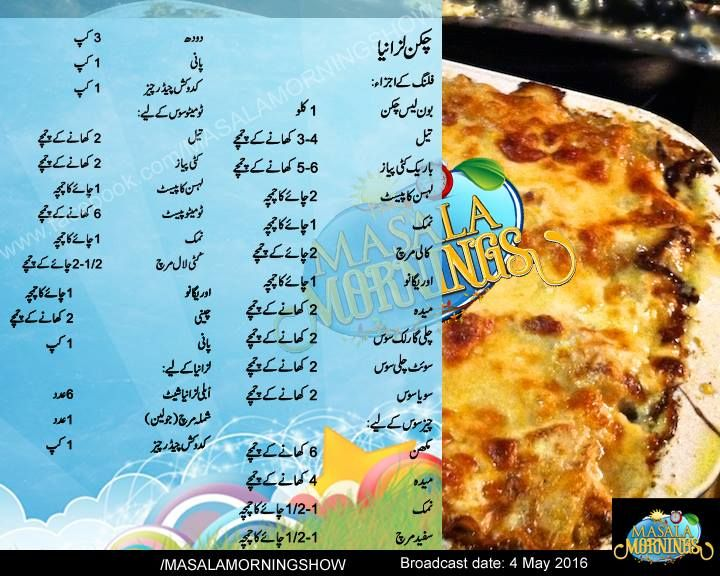 Chicken Lasagna 1 Cooking Recipes In Urdu Chicken Lasagna
