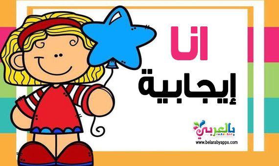 بطاقات تعزيز السلوك الإيجابي للطالبات وسائل تحفيزية بالعربي نتعلم Kids Education Positive Wallpapers Education