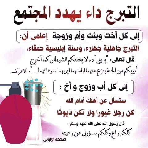 Pin By على نهج النبوة On المرأة المسلمة Hijab In Quran Islam Thoughts