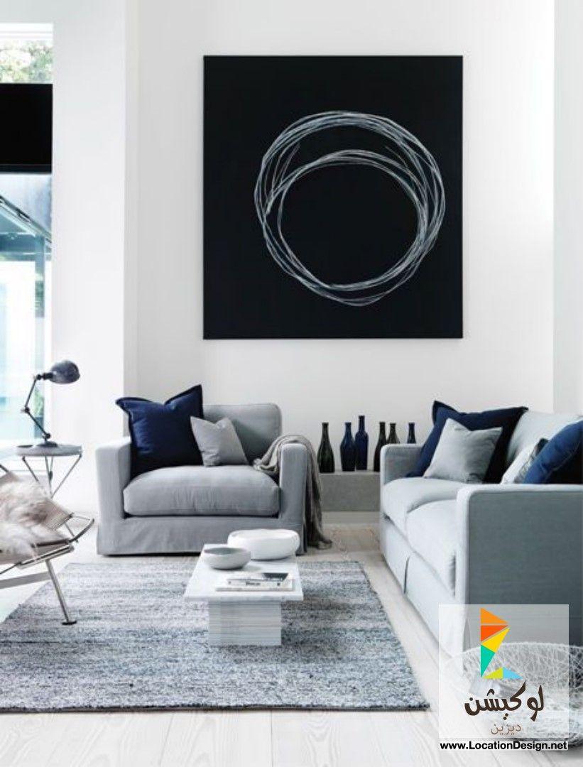 ديكورات صالات ايكيا 2015 لوكيشن ديزاين تصميمات ديكورات أفكار جديدة مصر Locationdesign Com Contemporary Living Room Living Room Decor Living Decor
