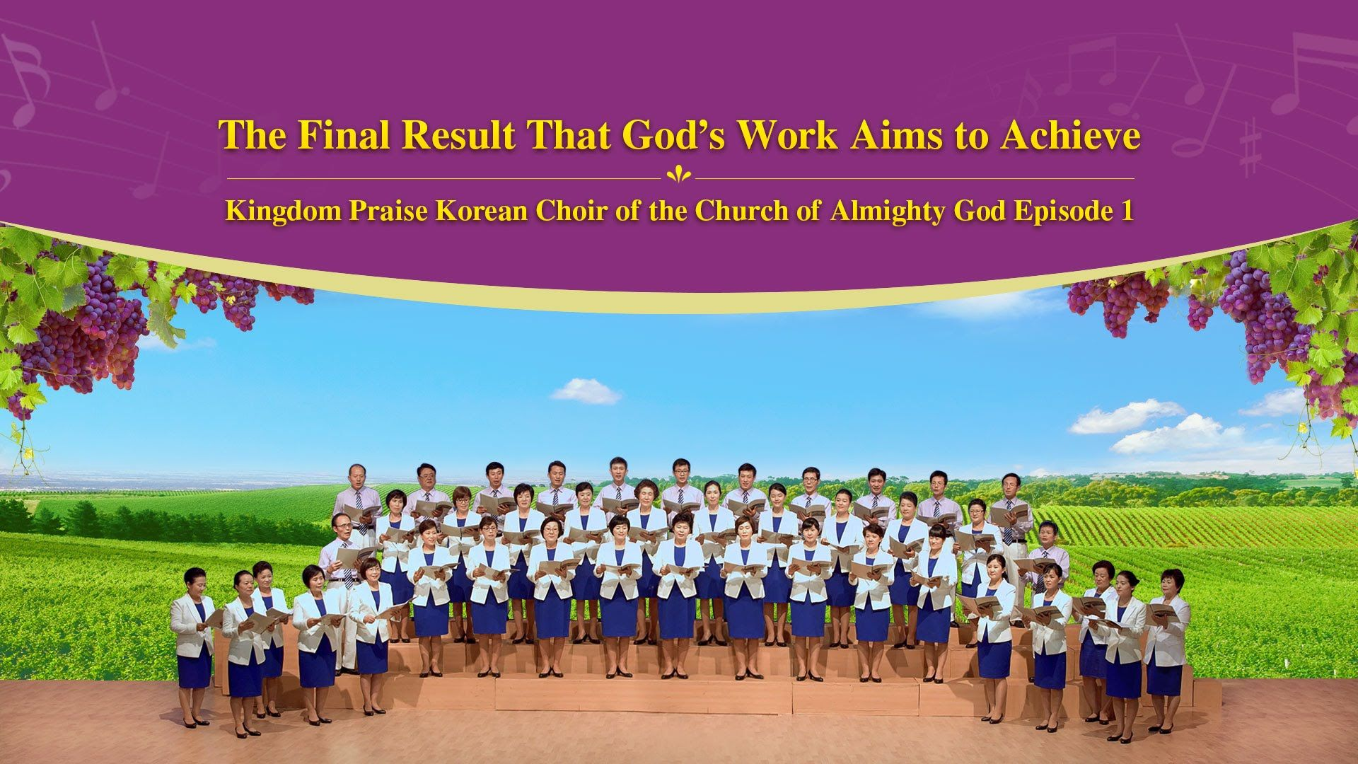 Gospel Music | Korean Choir of the Church of Almighty God—The Eastern Li...