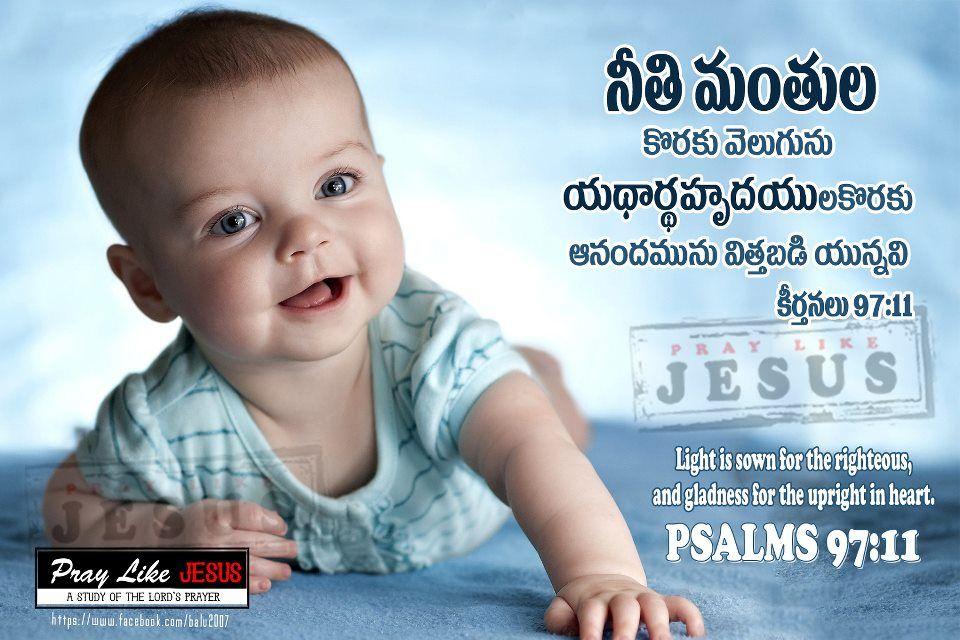 God Love Promise Telugu Wallpapers Gospel Daily Christian Verses Bible Qoutes Bible Quotes Telugu