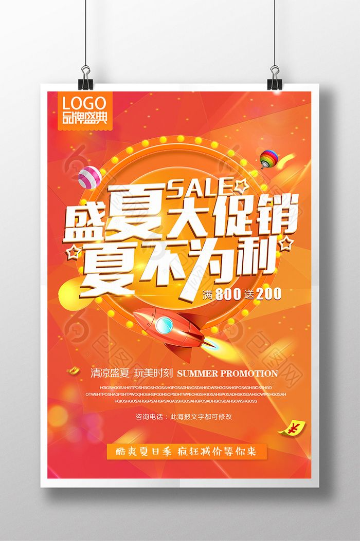天貓淘寶夏日促銷會員日促銷優惠活動海報 | Summer promotion, Promotion, Sale poster