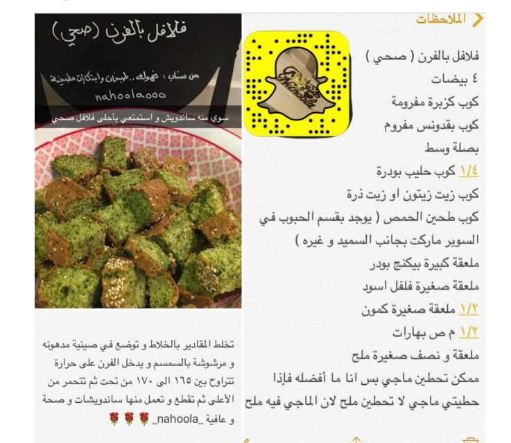 فلافل بالفرن Cooking Food And Drink Recipes