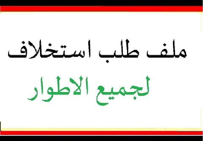 ملف وثائق الاستخلاف كاملا 2021 In 2021 Arabic Calligraphy News