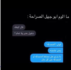 ههههههههههههههههههه Funny Arabic Quotes Arabic Funny Funny Jokes