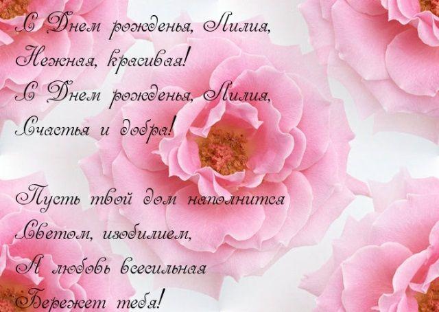 Красивые картинки «С днем рождения, Лилия» (37 фото) | С ...