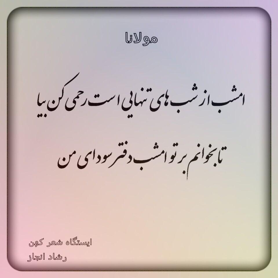 مولانا Persian Poetry Persian Quotes Persian Poem