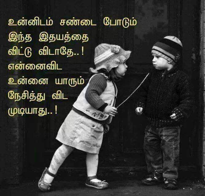 Love Quotes Kavithai Poems And Poetry In Tamil With Images