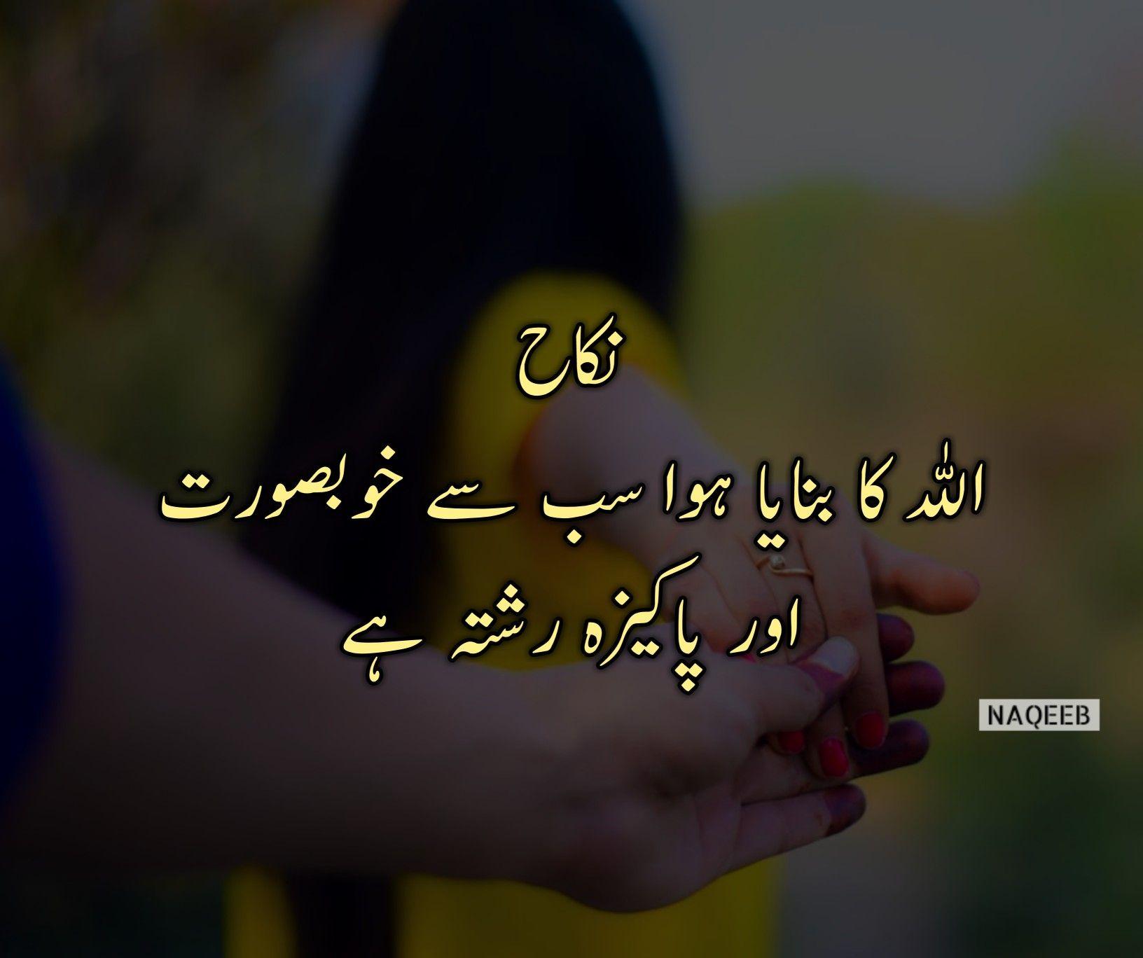 Nikaah quotes, nikah shayari Islamic love quotes, Deep