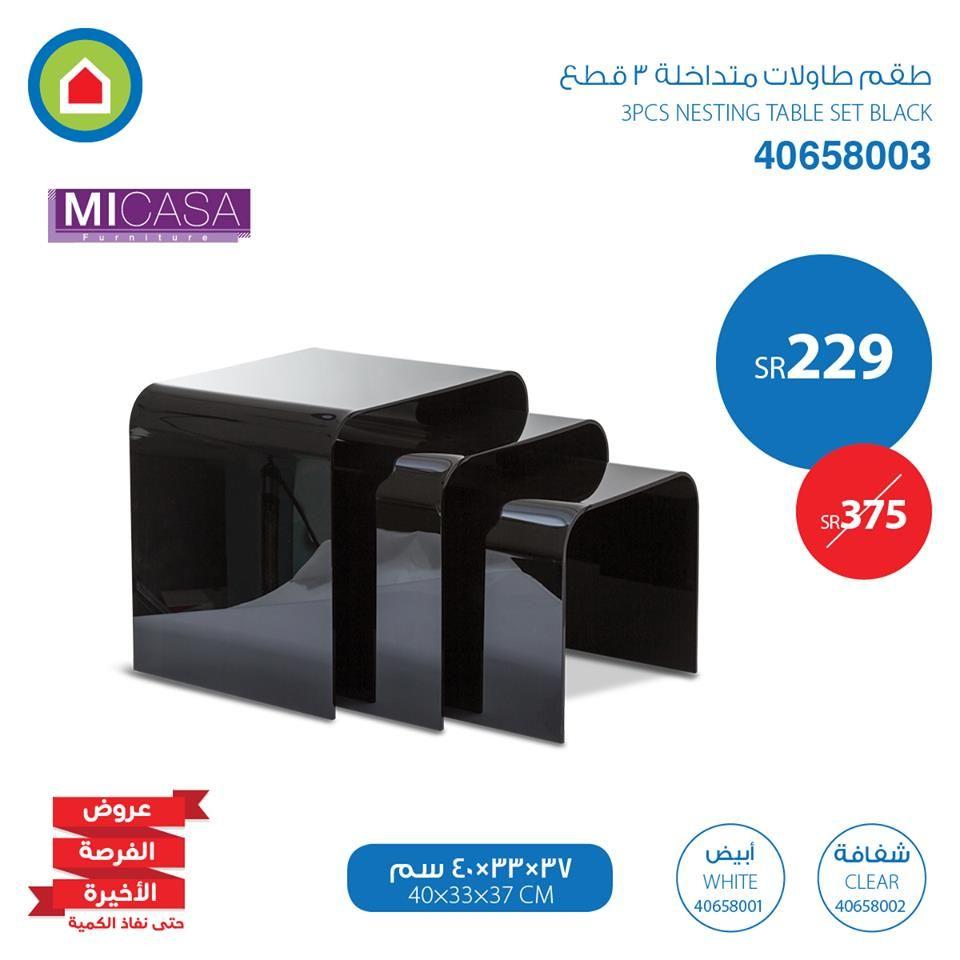عروض ساكو السعودية اليوم السبت 12 اكتـوبر 2019 عروض اليوم Nesting Tables Coffee Table Table