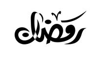 خطوط عربية جديدة تحميل تنزيل 2019 Beauty Perfume Arabic Font Ramadan