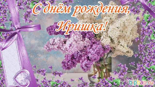 Красивые картинки с днем рождения Ирина (25 фото) | С днем ...