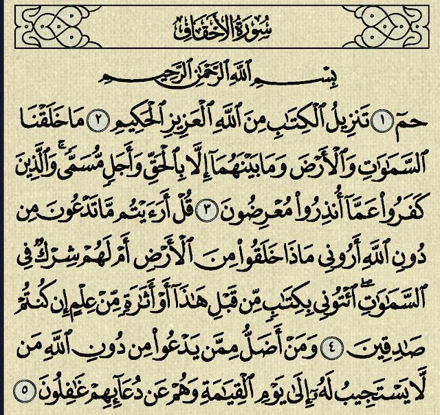 شرح وتفسير سورة الاحقاف Surah Al Ahqaf من الآية 1 إلى الآية 14 Arabic Calligraphy Calligraphy