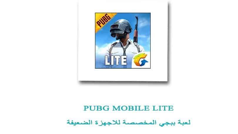 تحميل لعبة ببجي لايت Pubg Mobile Lite للاجهزة الضعيفة حملها مجانا الان Technology