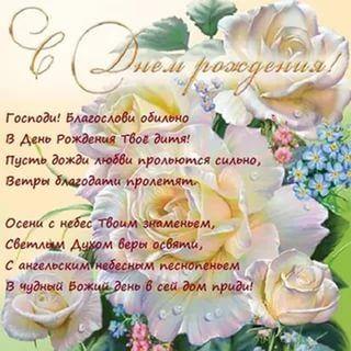 Православное поздравление с днем рождения женщине в прозе женщине
