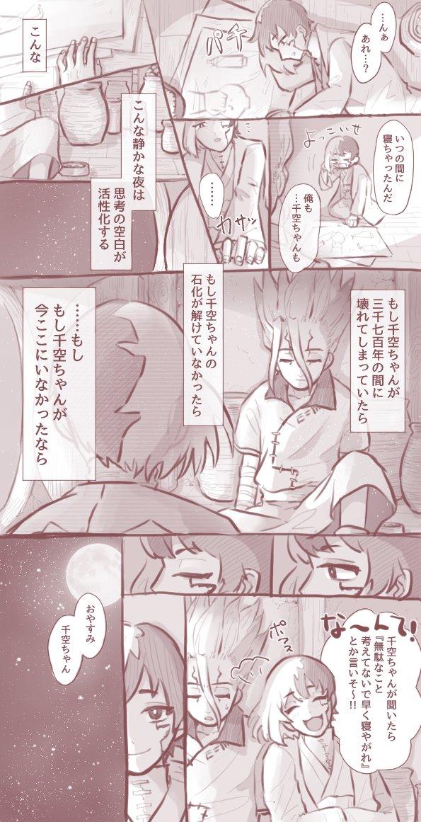 首頁 twitter anime stone doctor