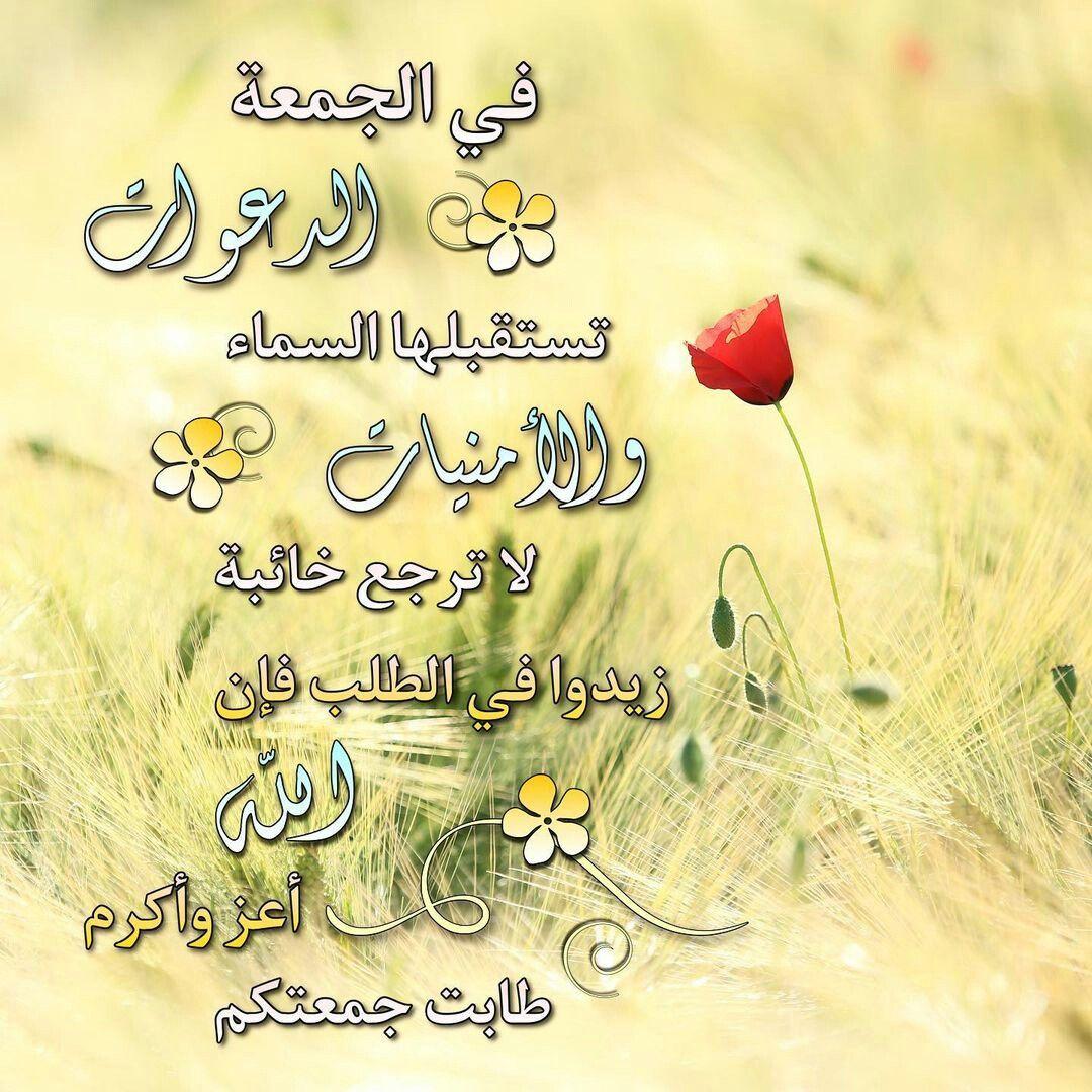 Pin By الصحبة الطيبة On جمعة طيبة In 2021 Calligraphy Arabic Calligraphy