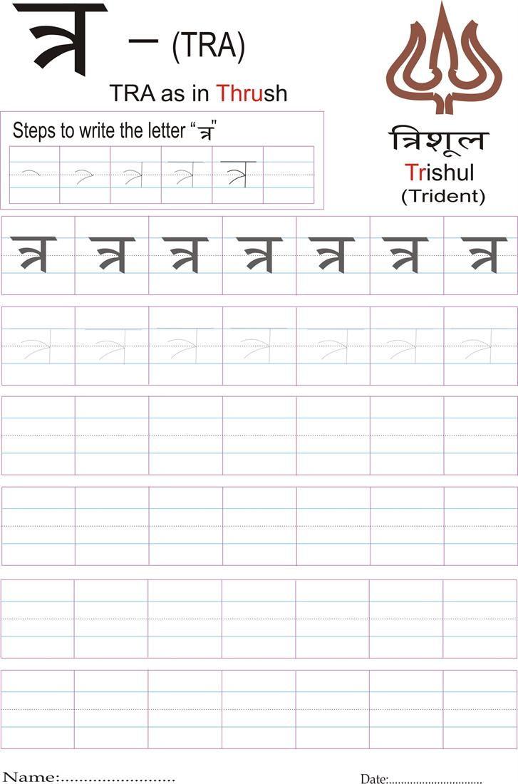 Hindi alphabet practice worksheet | Hindi | Pinterest | Schreiben