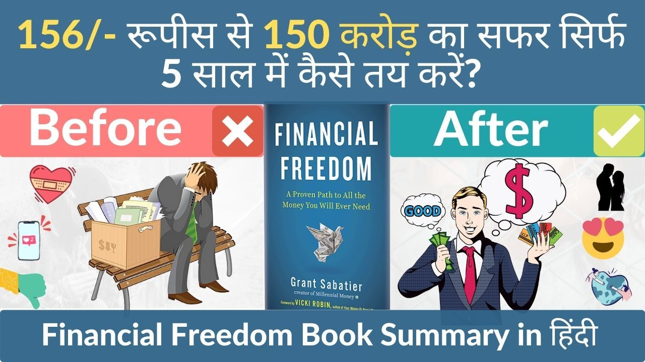 Financial Freedom By Grant Sabatier Book Summary In Hindi How To Achieve Financial Freedom In 5year In 2021 Book Summaries Financial Freedom Books