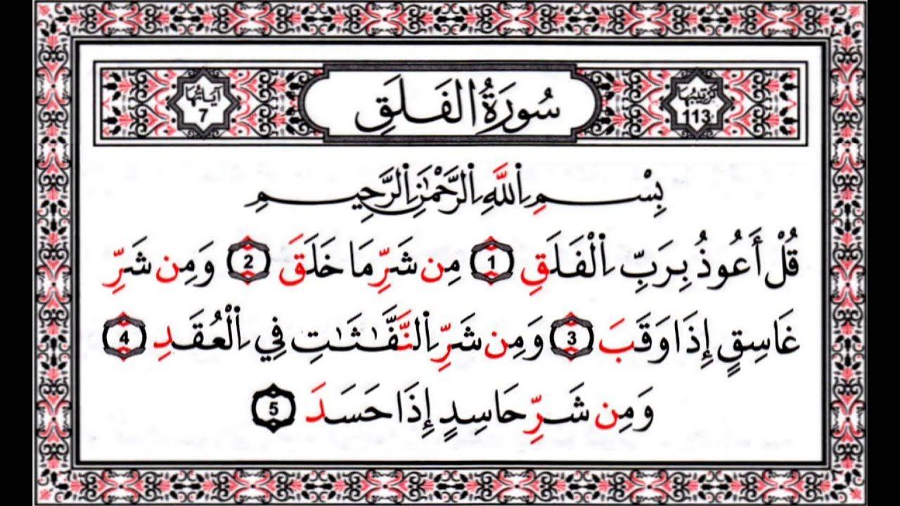تفسير سورة الفلق Islamic Art Holy Quran Quran Surah