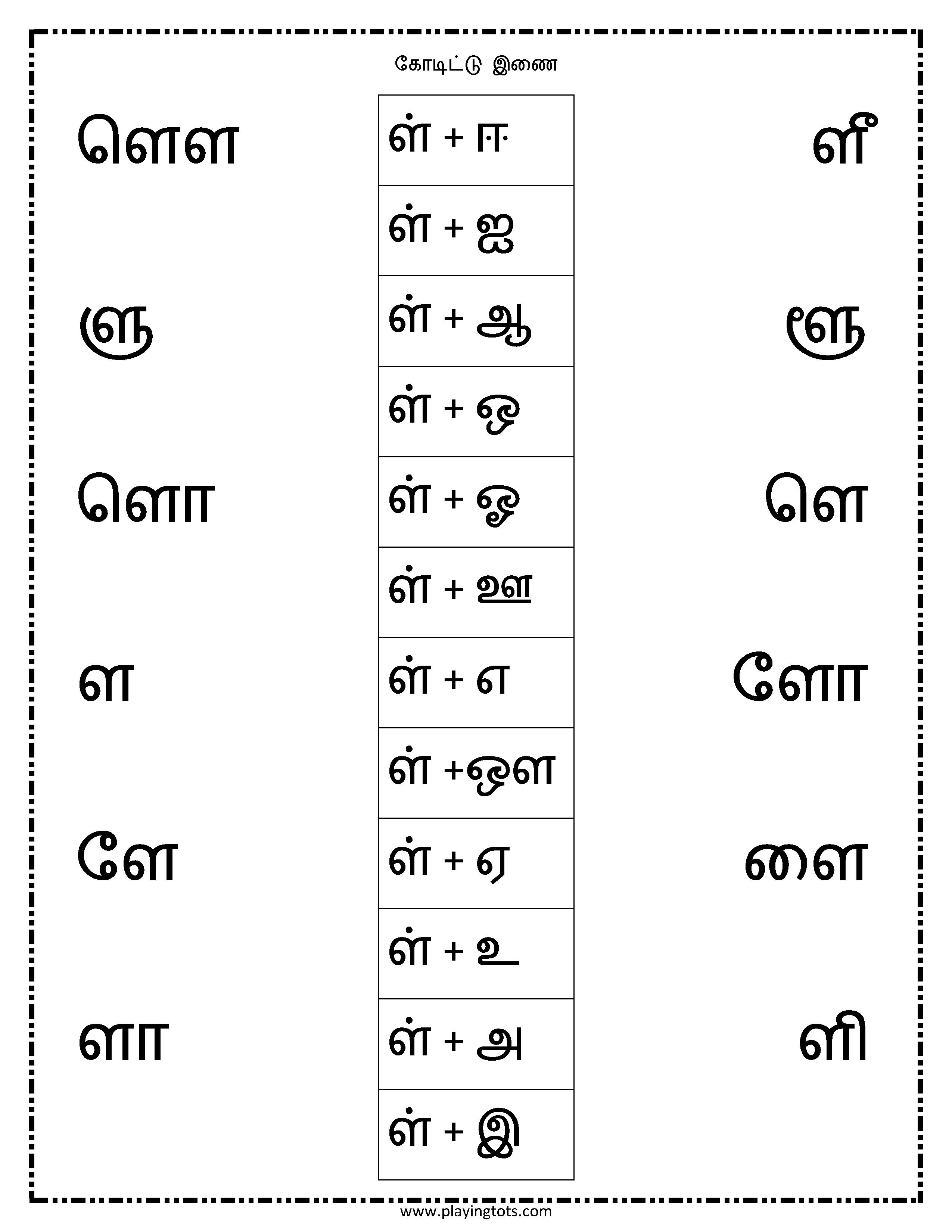 Pin By Eswarirajbarath On Tamil Worksheets G1