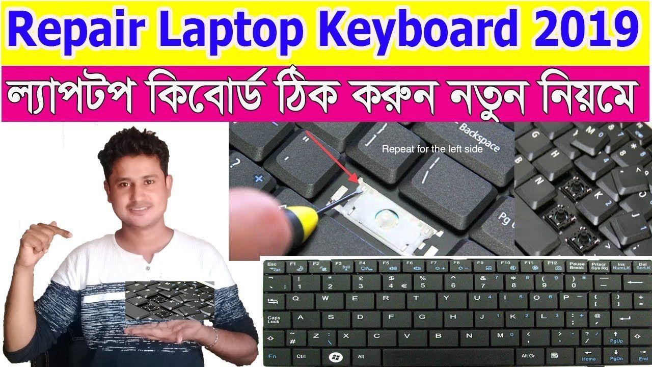 Repair Laptop Keyboard Not Working 2019 Tips Bangla