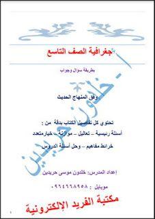تحميل نوطة وملخص كتاب الجغرافيا للصف التاسع سوريا Pdf Ninth Grade High School Math Middle School Literacy