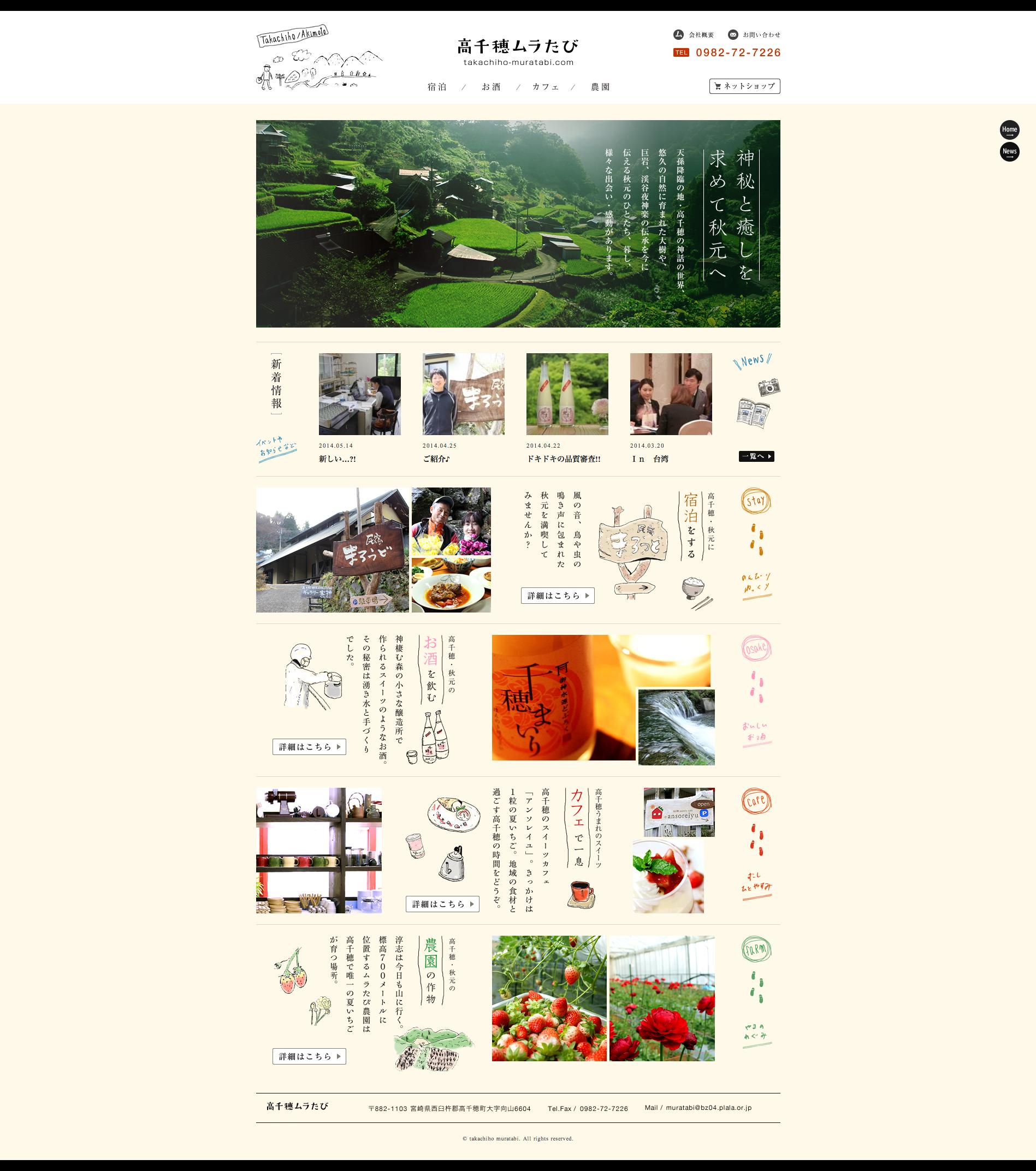 Webpage Screenshot 高千穂ムラたび ウェブデザイン Webデザイン 広報 紙